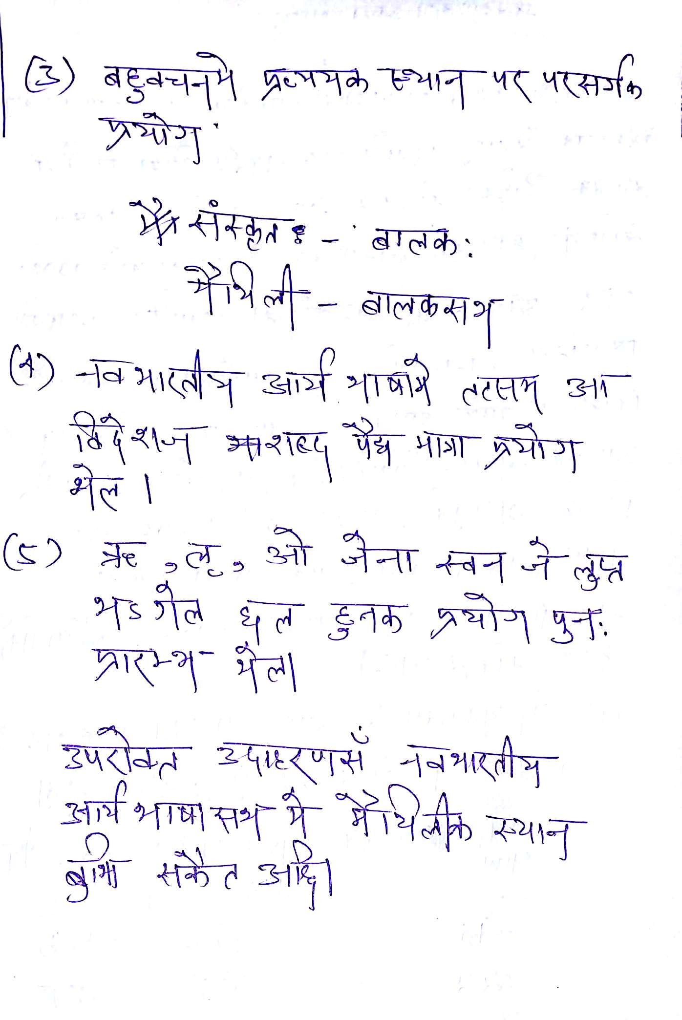 maithili, navbhartiya